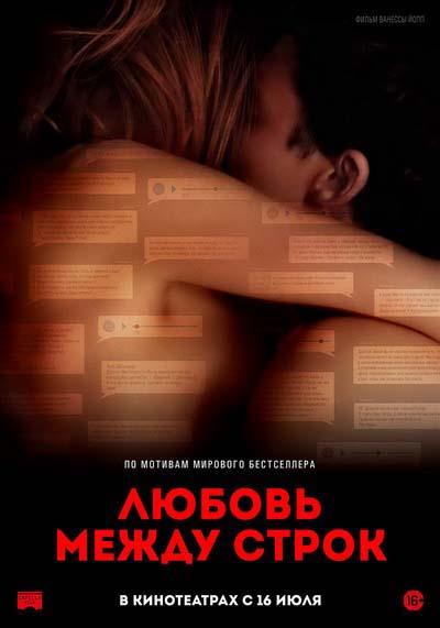 Любовь между строк (2020) постер