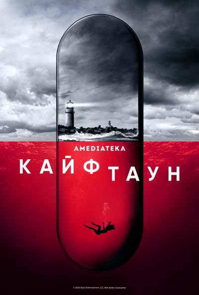 Кайфтаун (2020) постер