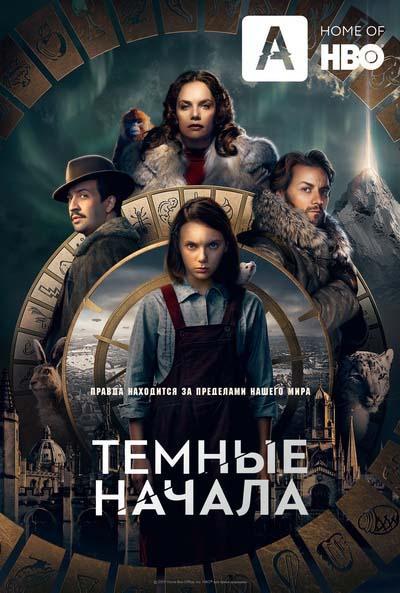Тёмные начала (2019) постер