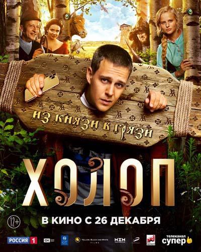 Холоп (2019) постер