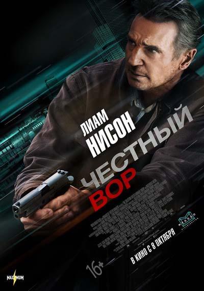 Честный вор (2020) постер