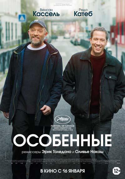 Особенные (2020) постер
