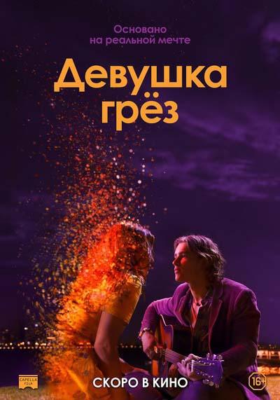 Девушка грез (2020) постер