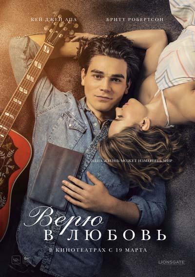 Верю в любовь (2020) постер