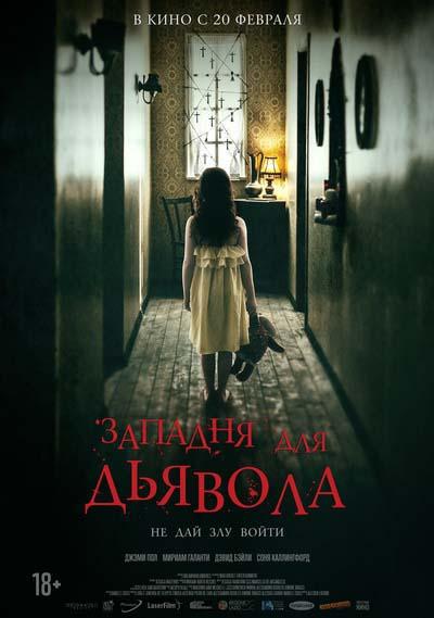 Западня для дьявола (2020) постер
