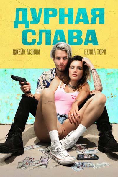 Дурная слава (2020) постер
