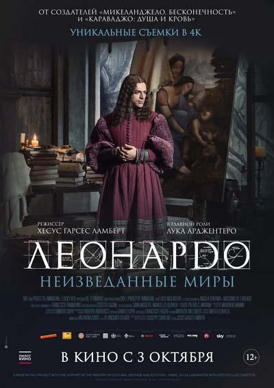 Леонардо да Винчи. Неизведанные миры (2019) постер