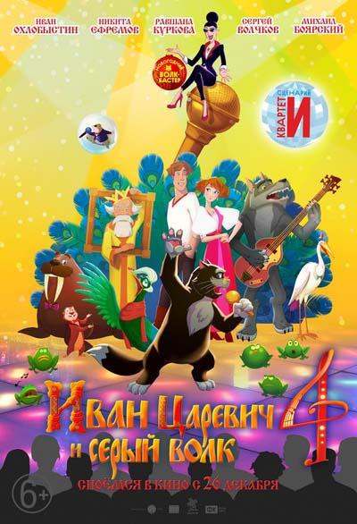 Иван Царевич и Серый Волк 4 (2019) постер