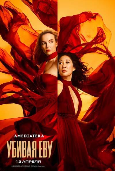 Убивая Еву (2020) постер
