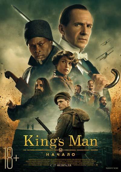 King's man: Начало (2021) постер