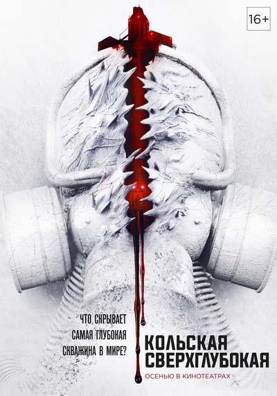 Кольская сверхглубокая (2020) постер