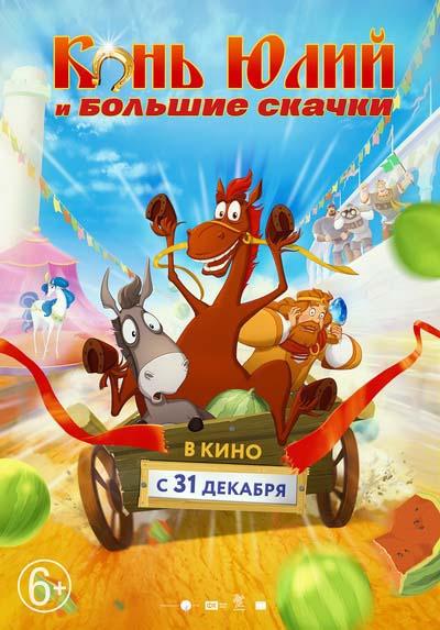 Конь Юлий и большие скачки (2021) постер