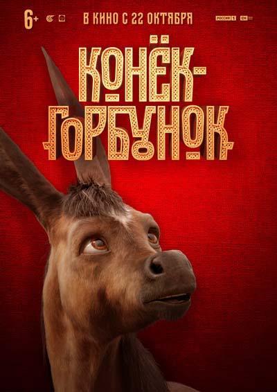 Конек-горбунок (2021) постер