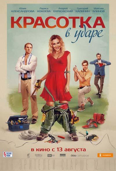 Красотка в ударе (2020) постер