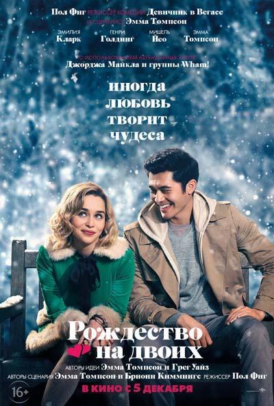 Рождество на двоих (2019) постер