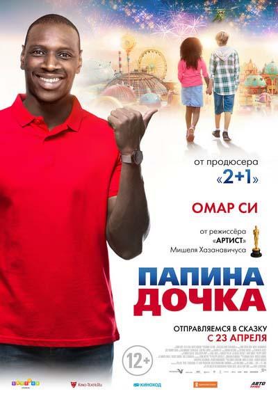 Папина дочка (2020) постер