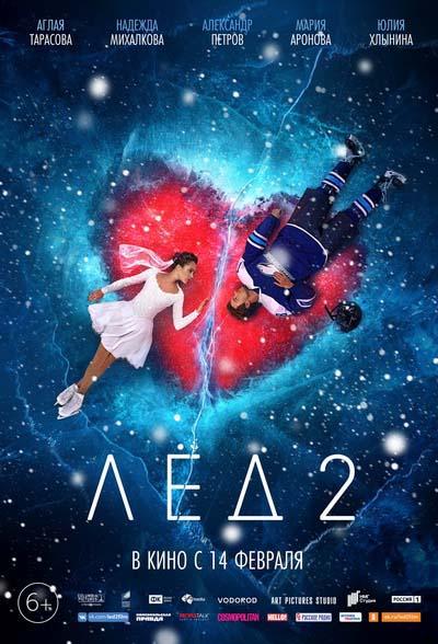 Лёд 2 (2020) постер