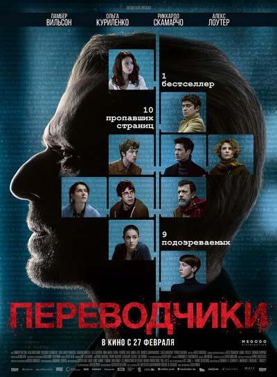 Переводчики (2020) постер