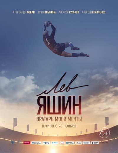 Лев Яшин. Вратарь моей мечты (2019) постер