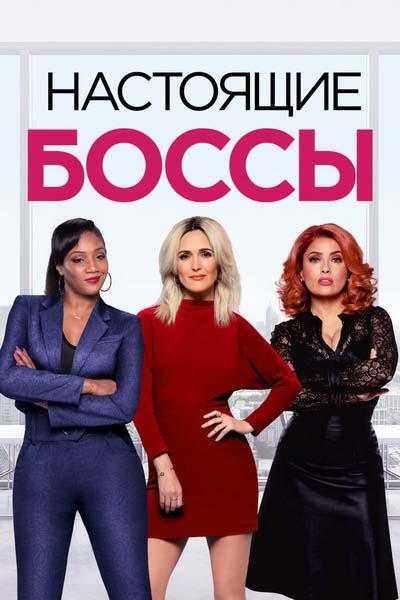 Настоящие боссы (2020) постер