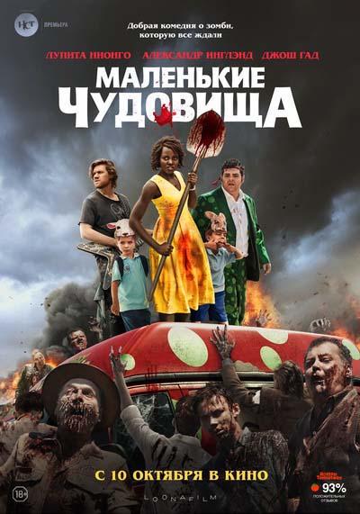 Маленькие чудовища (2019) постер