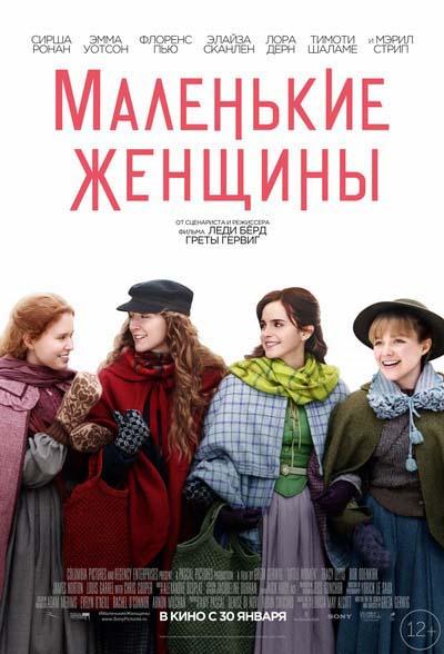Маленькие женщины (2020) постер