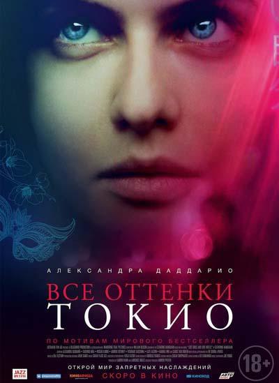 Все оттенки Токио (2020) постер