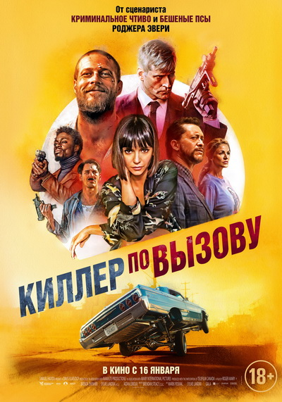 Киллер по вызову (2019) постер
