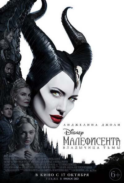 Малефисента: Владычица тьмы (2019) постер