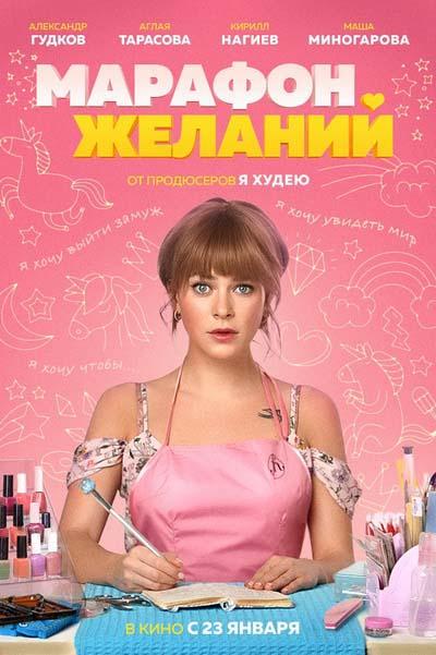 Марафон желаний (2020) постер