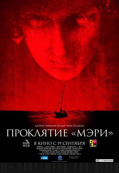 Проклятие «Мэри» (2019) постер