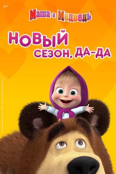 Маша и Медведь (2020) постер