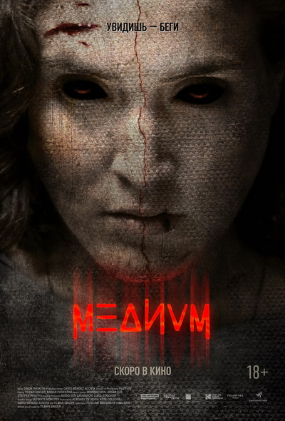 Медиум (2020) постер