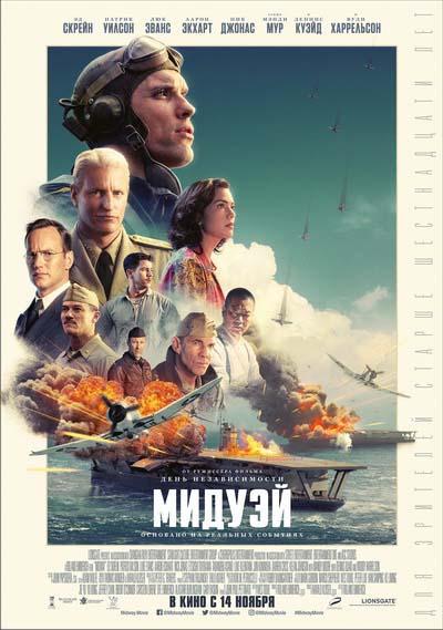 Мидуэй (2019) постер