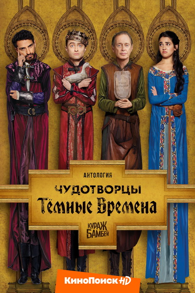 Чудотворцы (2020) постер
