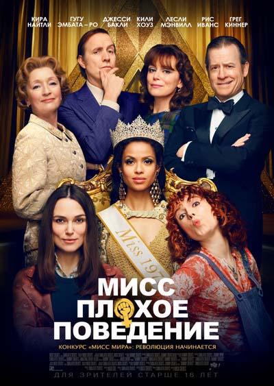 Мисс Плохое поведение (2020) постер