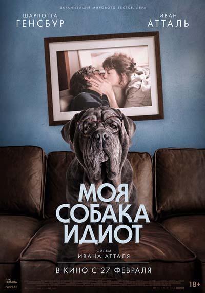Моя собака Идиот (2020) постер