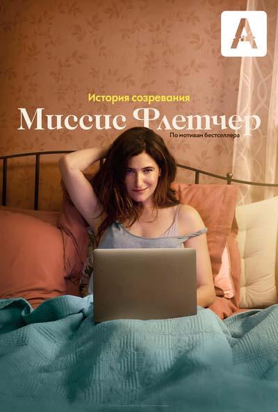 Миссис Флетчер (2019) постер