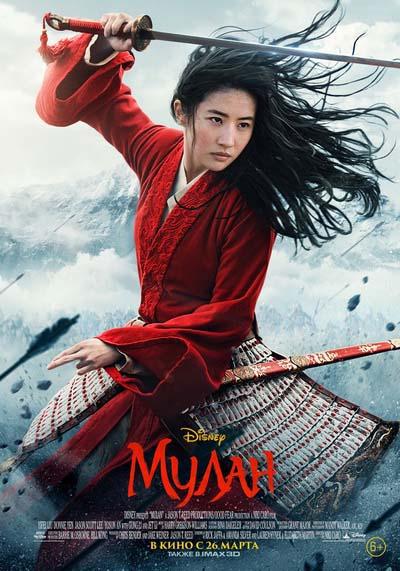 Мулан (2020) постер