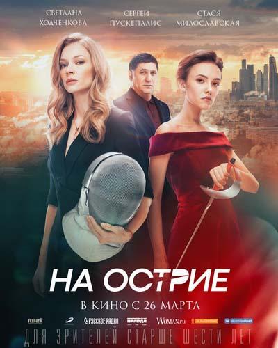 На острие (2020) постер