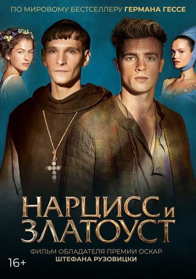 Нарцисс и Златоуст (2020) постер