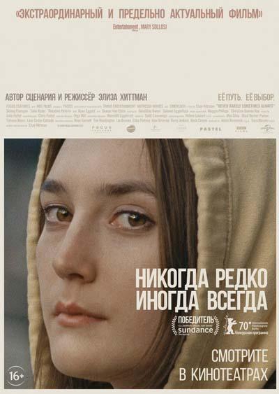 Никогда, редко, иногда, всегда (2020) постер