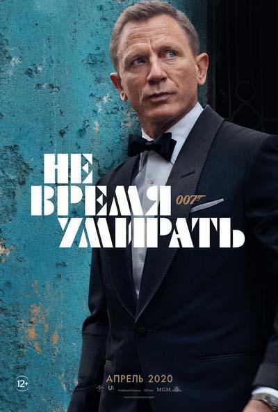 Не время умирать (2020) постер