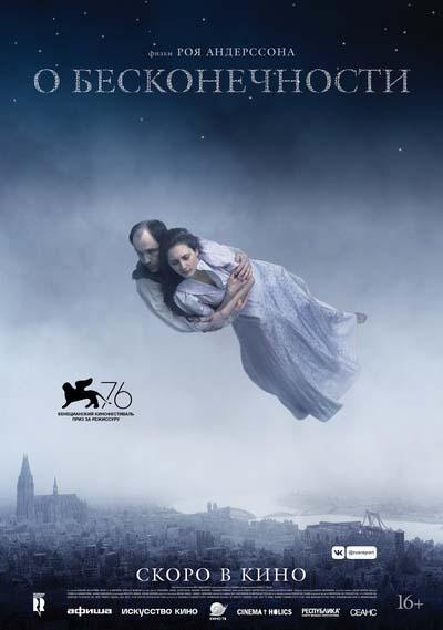 О бесконечности (2020) постер