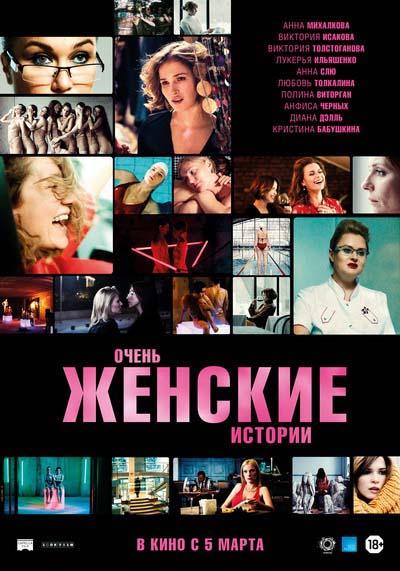 Очень женские истории (2020) постер