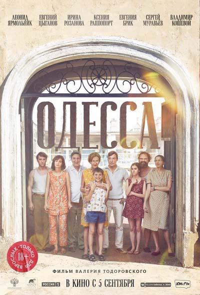 Одесса (2019) постер
