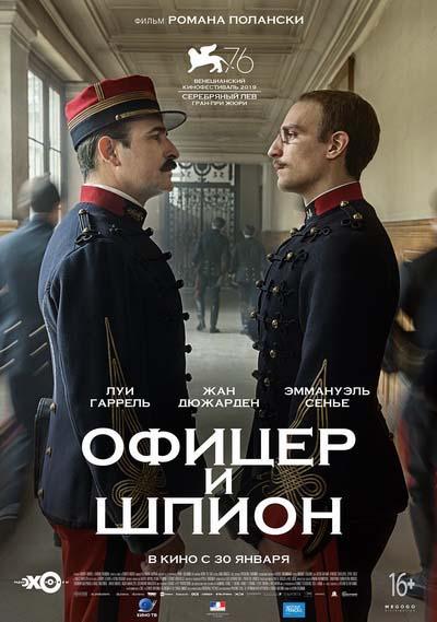 Офицер и шпион (2020) постер