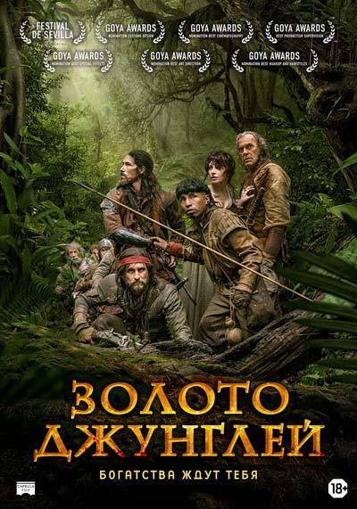 Золото джунглей (2020) постер