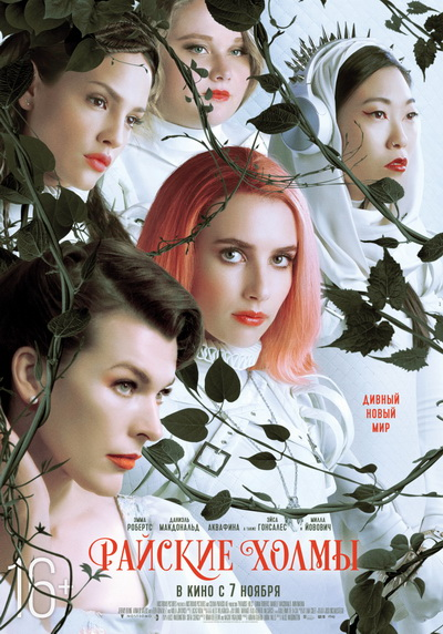 Райские холмы (2019) постер