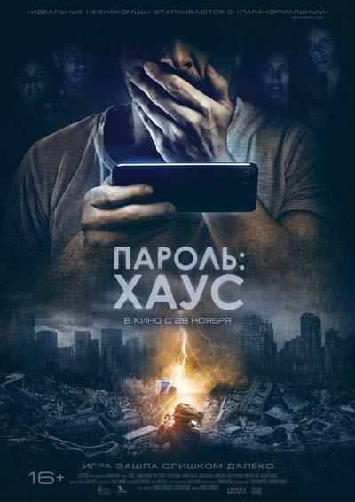 Пароль: Хаус (2019) постер